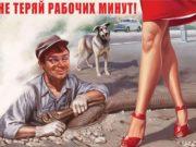 "Валерий Барыкин (Valery Barykin) ""Не теряй рабочих минут | Do not lose your working minutes"""