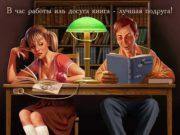 "Валерий Барыкин (Valery Barykin) ""Книга - лучшая подруга! | The book is the best friend!"""