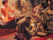 "Валерий Барыкин (Valery Barykin) ""Пролетарское искусство | Proletarian art"""