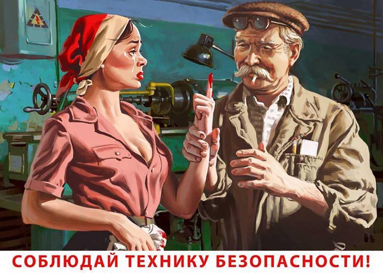 "Валерий Барыкин (Valery Barykin) ""Соблюдай технику безопасности | Follow safety precautions"""