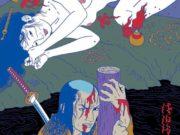 "Тошио Саеки (Toshio Saeki) ""Erotic illustration - 41"""