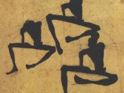 "Эгон Шиле (Egon Schiele), ""Composition of three male nude"""