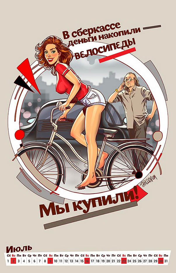 Андрей Тарусов (Andrew Tarusov), July, Revolution Pin-Up