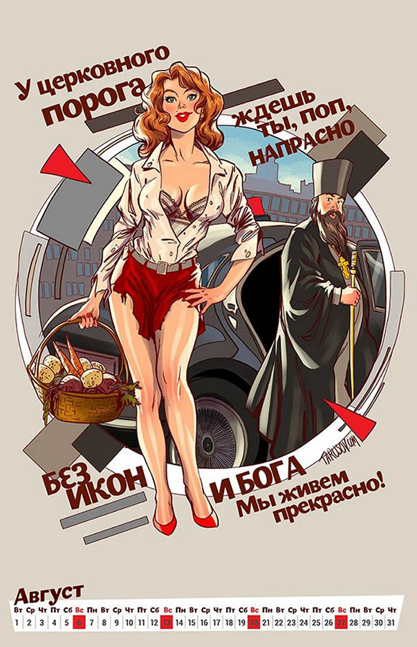 Андрей Тарусов (Andrew Tarusov), August, Revolution Pin-Up