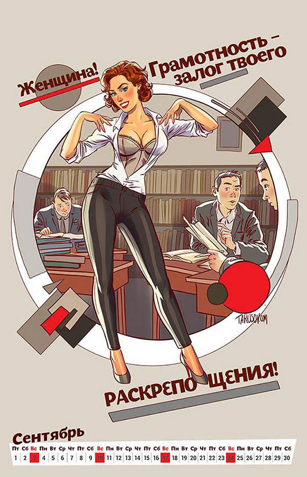 Андрей Тарусов (Andrew Tarusov), September, Revolution Pin-Up