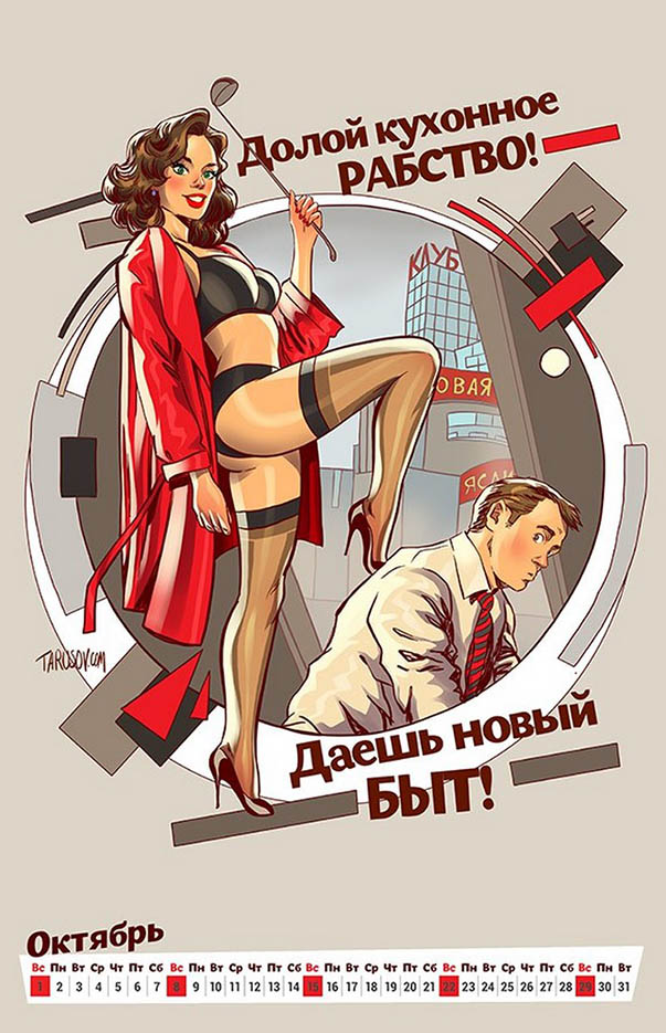 Андрей Тарусов (Andrew Tarusov), October, Revolution Pin-Up