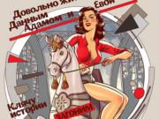 Андрей Тарусов (Andrew Tarusov), November, Revolution Pin-Up