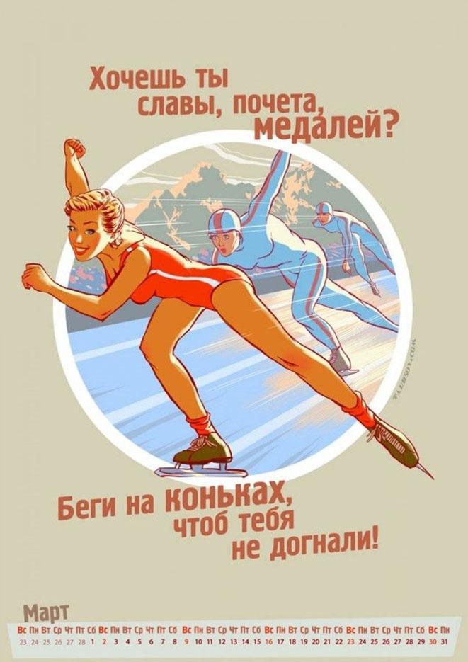Андрей Тарусов (Andrew Tarusov), Skating March