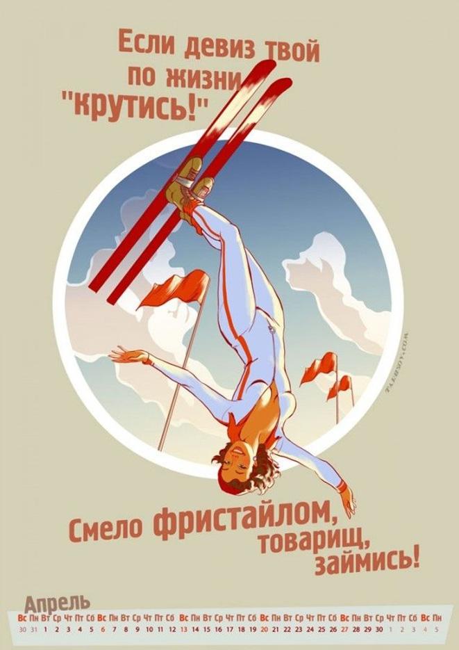 Андрей Тарусов (Andrew Tarusov), Freestyle April