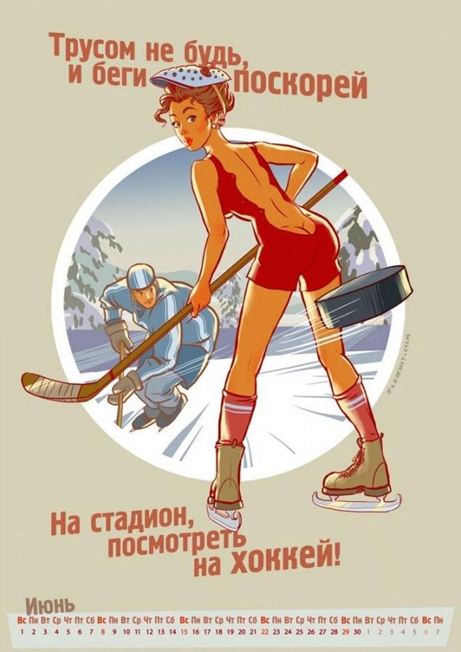 Андрей Тарусов (Andrew Tarusov), Hokey June