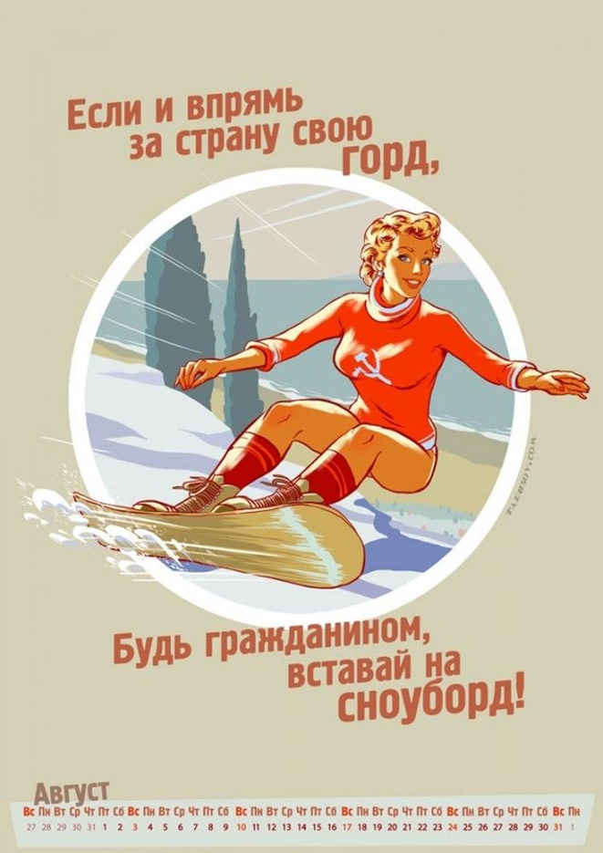 Андрей Тарусов (Andrew Tarusov), Snowboard August