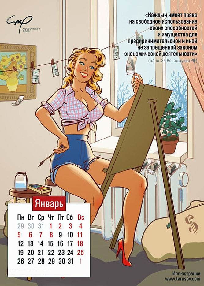 Андрей Тарусов (Andrew Tarusov), January, Constitution Calendar 2015