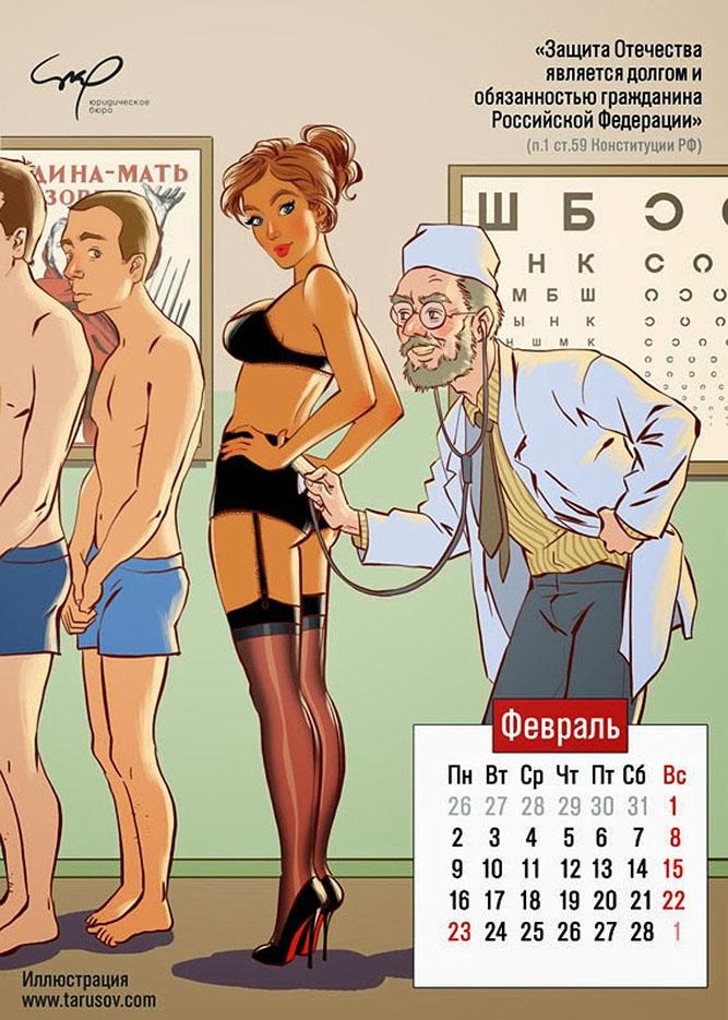 Андрей Тарусов (Andrew Tarusov), February, Constitution Calendar 2015