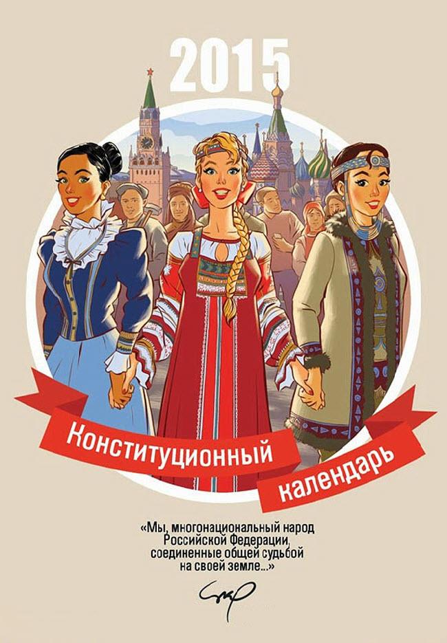 Андрей Тарусов (Andrew Tarusov), Constitution Calendar 2015