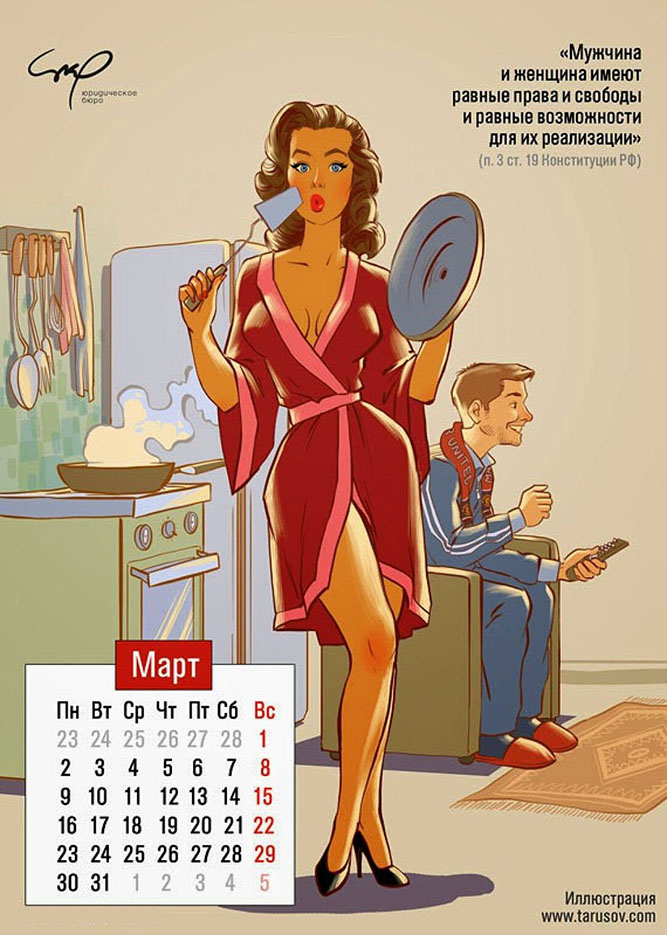 Андрей Тарусов (Andrew Tarusov), March, Constitution Calendar 2015