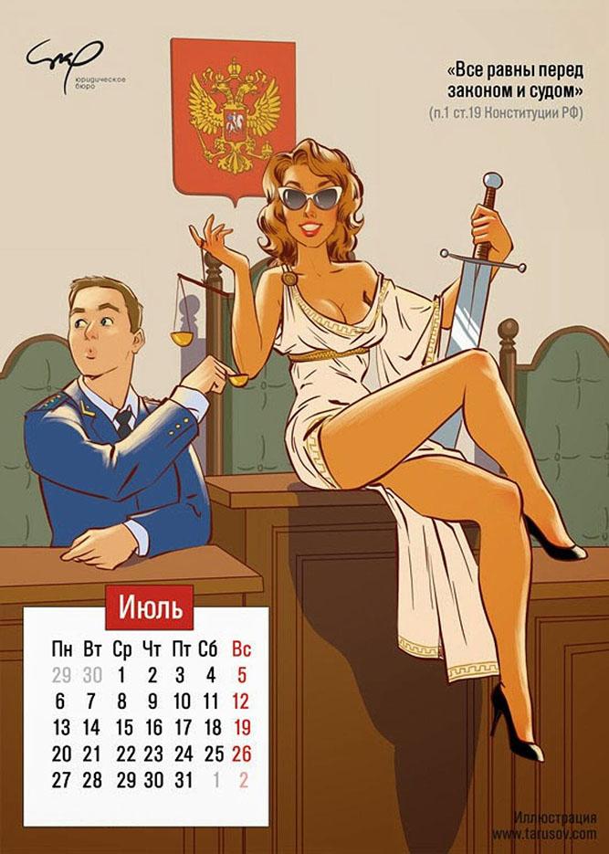 Андрей Тарусов (Andrew Tarusov), July, Constitution Calendar 2015