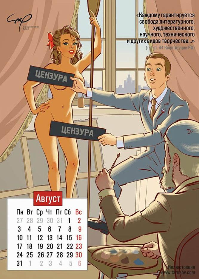 Андрей Тарусов (Andrew Tarusov), August, Constitution Calendar 2015