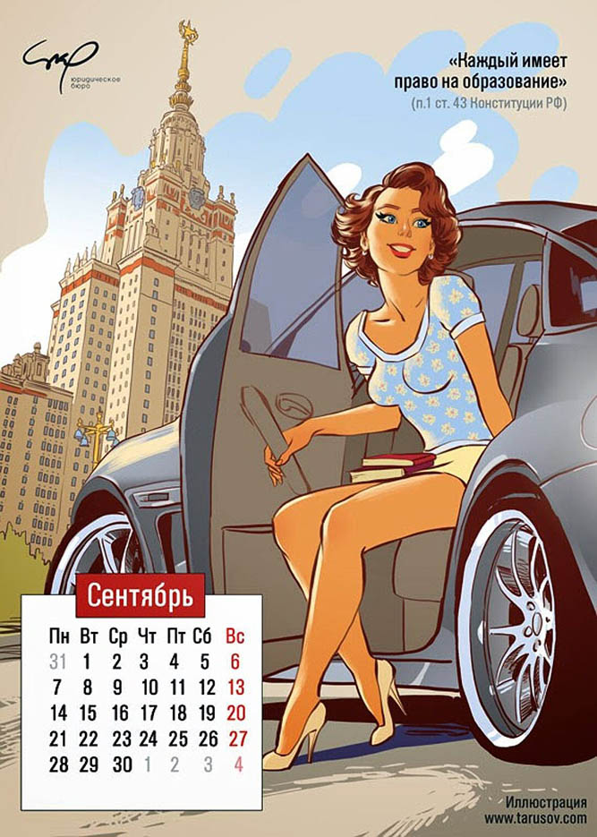 Андрей Тарусов (Andrew Tarusov), September, Constitution Calendar 2015