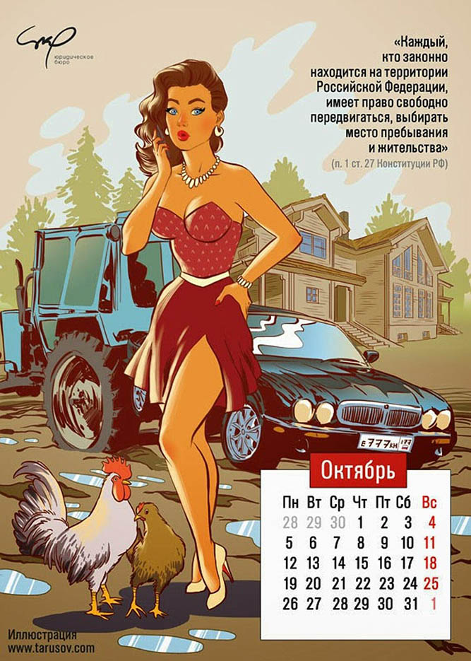 Андрей Тарусов (Andrew Tarusov), October, Constitution Calendar 2015