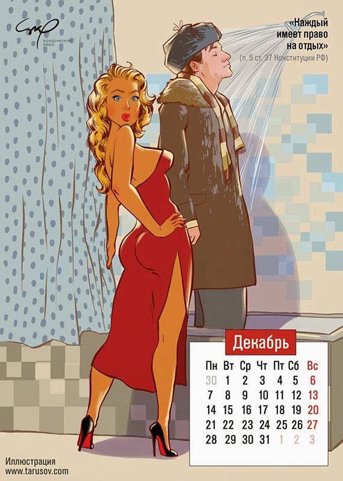 Андрей Тарусов (Andrew Tarusov), December, Constitution Calendar 2015