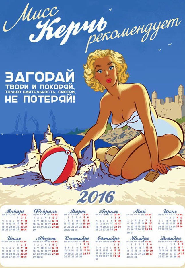 Андрей Тарусов (Andrew Tarusov), Мисс Керчь, Календарь 2016