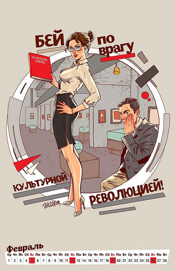 Андрей Тарусов (Andrew Tarusov), February, Revolution Pin-Up
