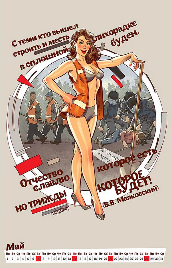 Андрей Тарусов (Andrew Tarusov), May, Revolution Pin-Up