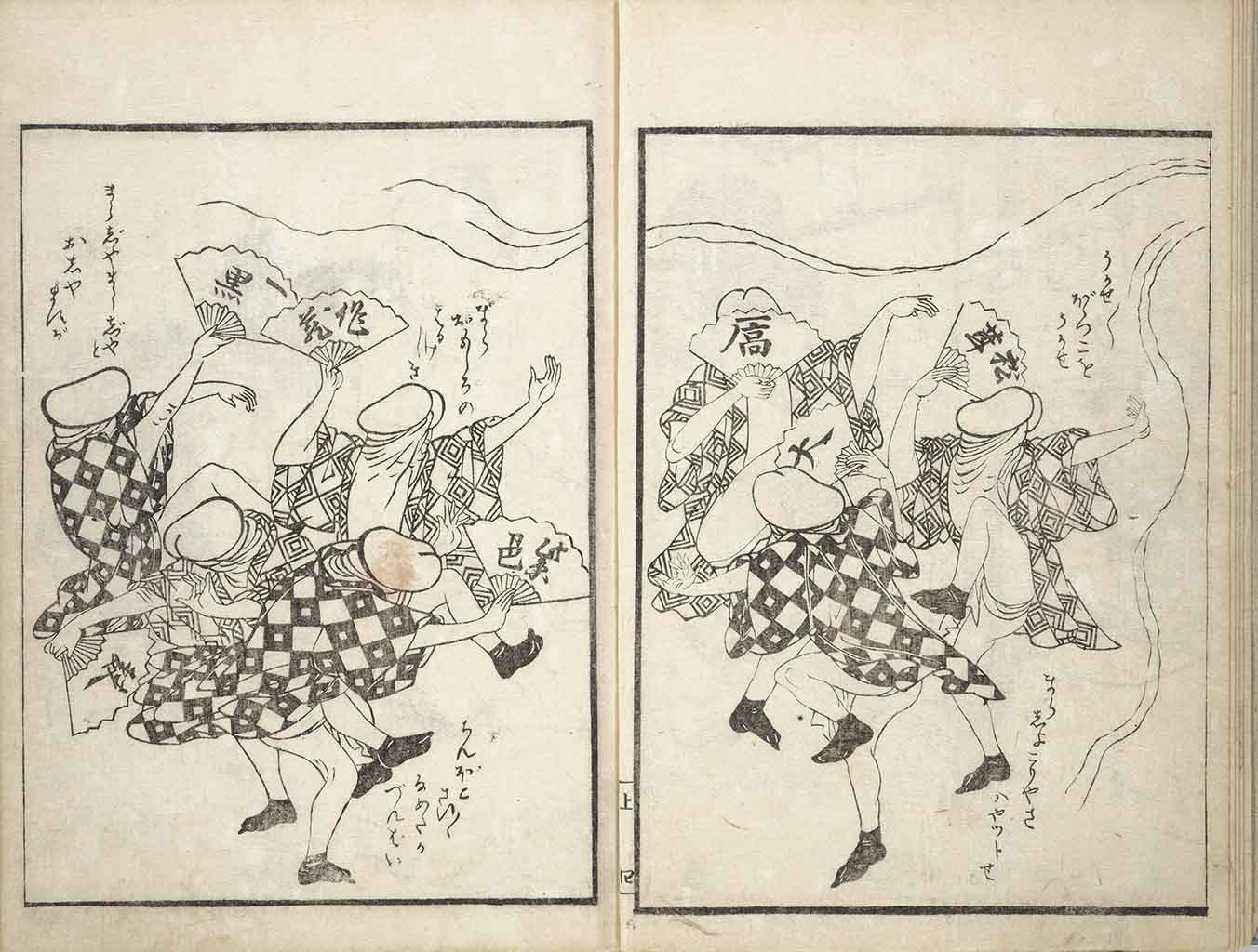 "Китагава Утамаро (Kitagawa Utamaro) ""Illustrated book (2)"""